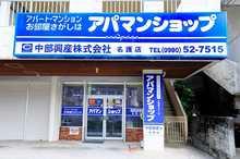 【店舗写真】アパマンショップ名護店中部興産(株)