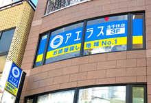 【店舗写真】アエラス竹ノ塚店 (株)アエラス.ER