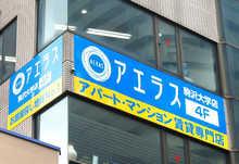 【店舗写真】アエラス駒沢大学店 (株)アエラス.ER
