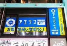 【店舗写真】アエラス吉祥寺店 (株)アエラス.ER