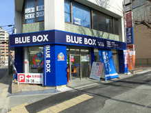 【店舗写真】BLUE BOX星ヶ丘店(株)セドナ