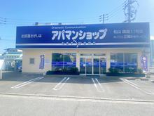 【店舗写真】アパマンショップ松山国道11号店(株)三福社宅サービス