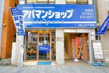 【店舗写真】アパマンショップ奈良店(株)丸和不動産
