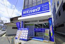 【店舗写真】アパマンショップ西大寺店(株)丸和不動産