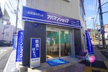 【店舗写真】アパマンショップ生駒店(株)丸和不動産