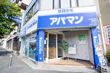 【店舗写真】アパマンショップ富雄店(株)丸和不動産