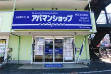【店舗写真】アパマンショップ香芝五位堂店(株)丸和不動産