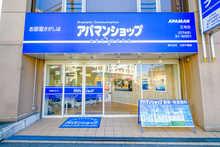 【店舗写真】アパマンショップ王寺店(株)丸和不動産