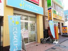 【店舗写真】ハウスコム(株)綱島店
