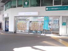 【店舗写真】ハウスコム(株)立川南口店