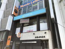 【店舗写真】ハウスコム(株)五反田店
