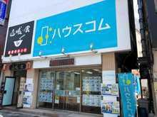 【店舗写真】ハウスコム(株)赤羽店
