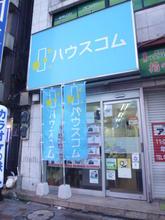【店舗写真】ハウスコム(株)蒲田店