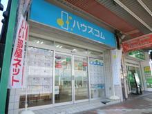【店舗写真】ハウスコム(株)八千代台店