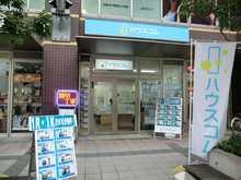 【店舗写真】ハウスコム(株)日暮里店