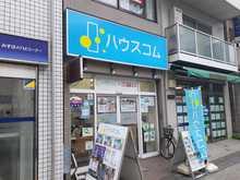 【店舗写真】ハウスコム(株)練馬店