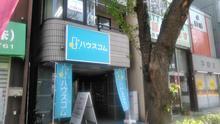【店舗写真】ハウスコム(株)駒込店