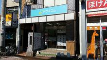 【店舗写真】ハウスコム(株)北千住店
