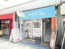 【店舗写真】ハウスコム(株)横須賀中央店