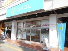 【店舗写真】ハウスコム(株)高崎店