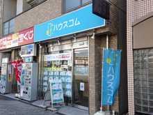 【店舗写真】ハウスコム(株)新安城店