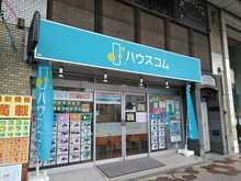 【店舗写真】ハウスコム(株)小岩店