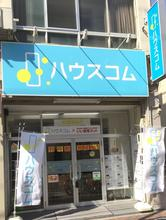 【店舗写真】ハウスコム(株)中村公園店
