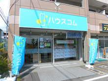 【店舗写真】ハウスコム(株)赤池店