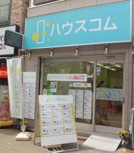 【店舗写真】ハウスコム(株)金沢文庫店