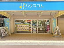 【店舗写真】ハウスコム(株)勝田台店