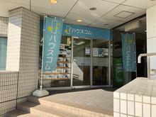 【店舗写真】ハウスコム(株)鶴見店