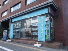 【店舗写真】ハウスコム(株)静岡北店