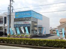 【店舗写真】ハウスコム(株)浜松西店