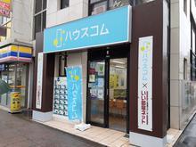 【店舗写真】ハウスコム(株)茅ヶ崎店