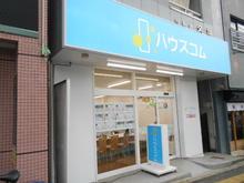 【店舗写真】ハウスコム(株)塩釜口店
