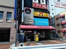 【店舗写真】ハウスコム(株)関内店
