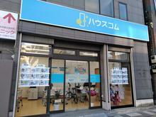 【店舗写真】ハウスコム(株)浦和東口店