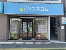 【店舗写真】ハウスコム(株)高松店