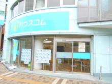 【店舗写真】ハウスコム(株)武蔵境店