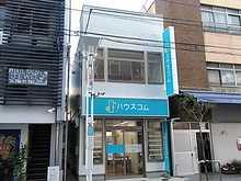 【店舗写真】ハウスコム(株)辻堂店