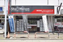 【店舗写真】MAST(株)ベストハウジング竹の塚店