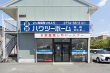 【店舗写真】(株)ハウツーホーム城陽寺田センター