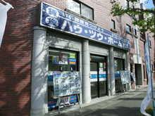 【店舗写真】(株)ハウツーホーム松ヶ崎センター