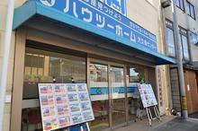 【店舗写真】(株)ハウツーホーム大久保センター