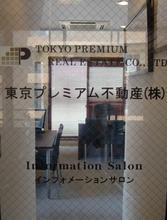 【店舗写真】東京プレミアム不動産(株)