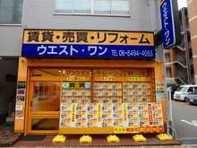 【店舗写真】ウエスト・ワン