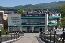 【店舗写真】ロイヤルリゾート(株)軽井沢駅前店