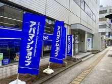 【店舗写真】アパマンショップ新潟駅南店信濃土地(株)