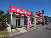 【店舗写真】ホームメイトFC広島大学前店(株)ネクストホーム