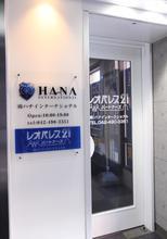 【店舗写真】(株)ハナインターナショナル調布駅前店